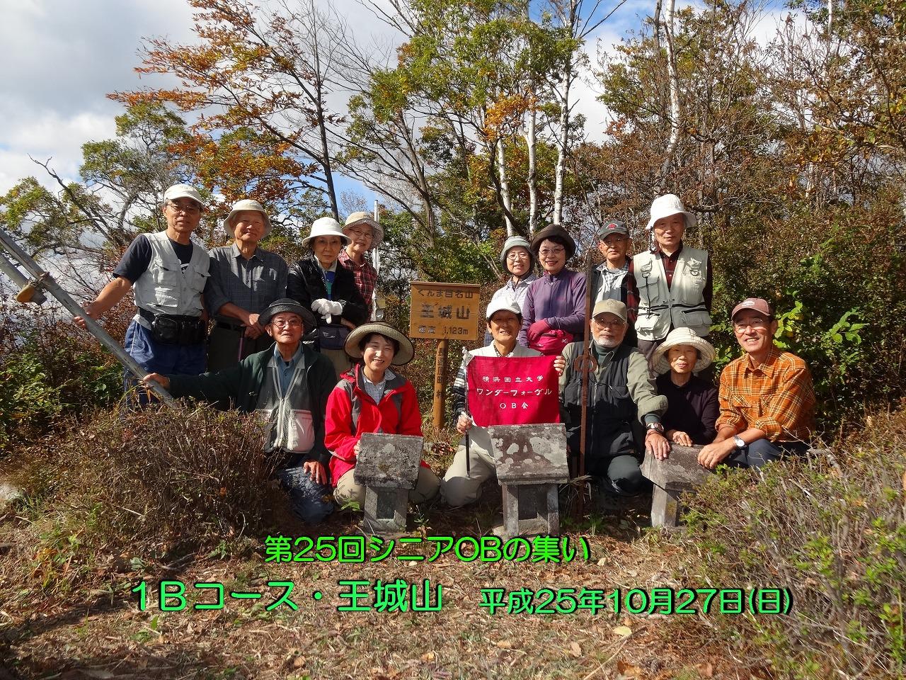 26_王城山