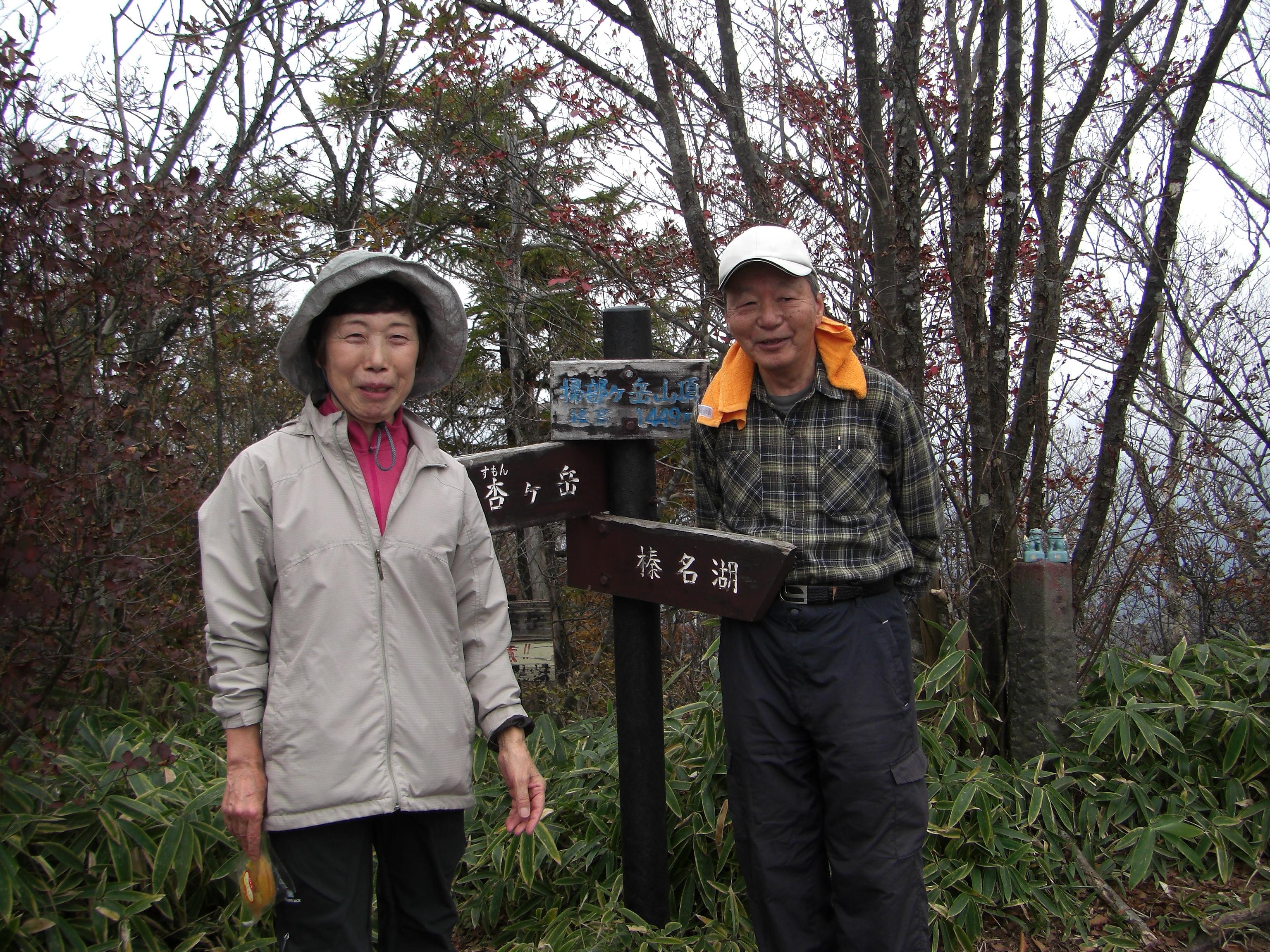 12.掃部ケ岳山頂3