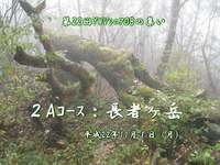 a-023_表紙・長者ヶ岳