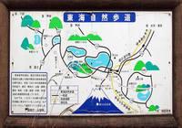 a-16.東海自然歩道案内図@足和田山山頂
