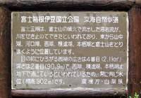 a-27.東海自然歩道案内@三湖台