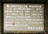 a-36.東海自然歩道案内@紅葉台