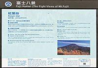 a-38.富士八景紅葉台案内