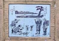 38.倉沢橋浮世絵
