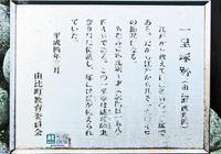 42.一里塚跡解説