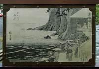 94_05.広重画由比1@由比川橋