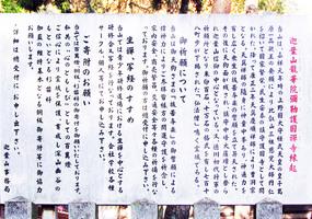 014_50.弥勒護国禅寺縁起