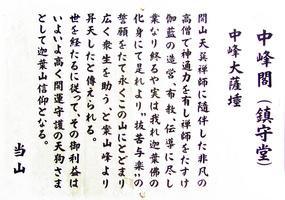 018_46.鎮守堂案内