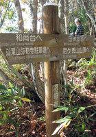 031_33.迦葉山山頂口標識