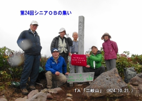 001_二股山山頂