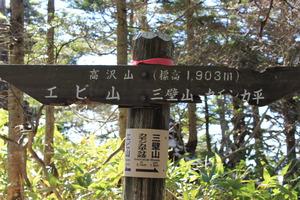 21白根、渋峠、横手山