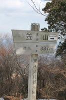 36笠山山頂