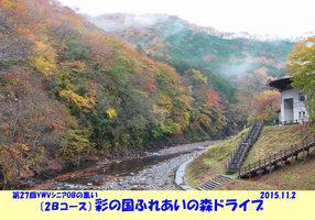 中津川峡谷0
