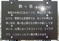 07sign_at_peak_of_komagatake.jpg